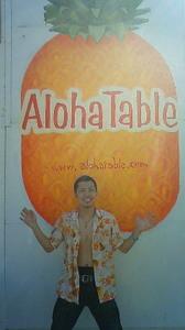 アロハテーブル